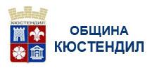 Община Кюстендил